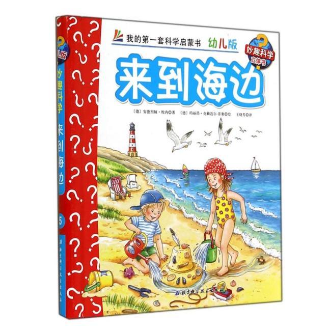 我的第一套科学启蒙书·妙趣科学立体书:来到海边(幼儿版)