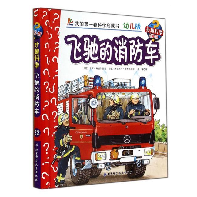 我的第一套科学启蒙书·妙趣科学立体书:飞驰的消防车(幼儿版)