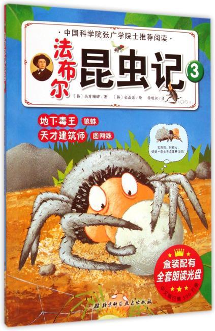 法布尔昆虫记(3地下毒王狼蛛天才建筑师圆网蛛)