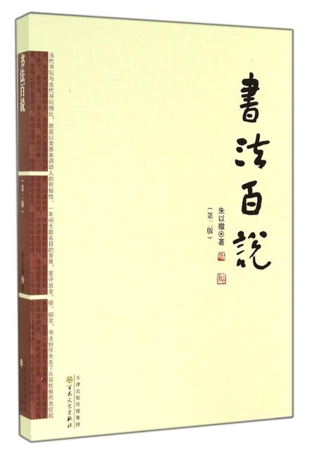 书法百说(第二版)