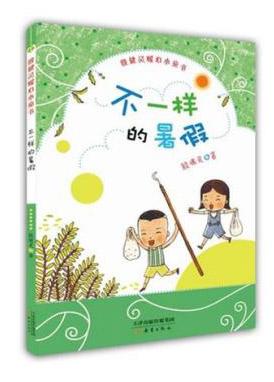 不一样的暑假(殷健灵暖心小童书)