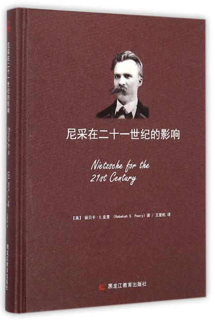 尼采在二十一世纪的影响