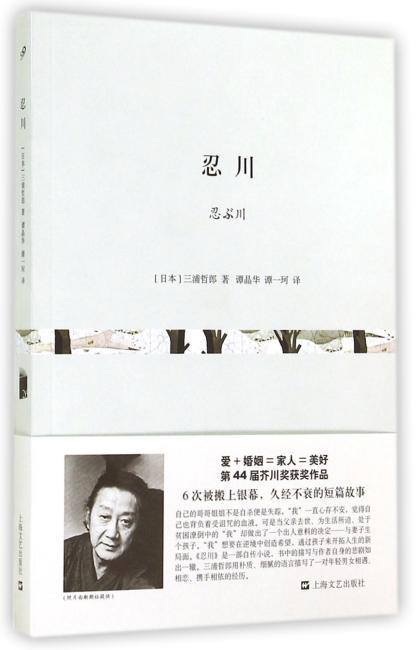 忍川(日本经典小说系列之七)