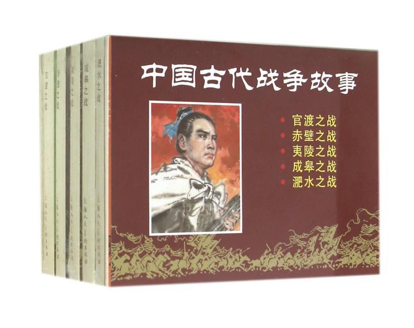 中国古代战争故事(套装共5册)
