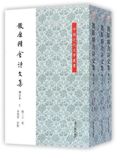 散原精舍诗文集(增订本)(套装共3册)