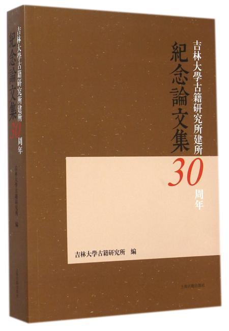 吉林大学古籍研究所建所三十周年纪念论文集