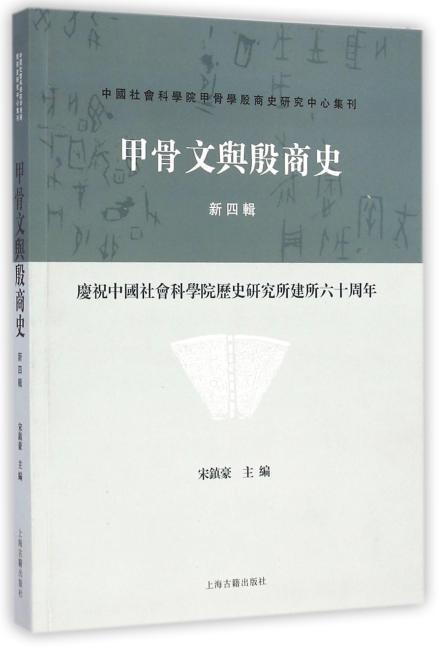 甲骨文与殷商史(新4辑):庆祝中国社会科学院历史研究所建所六十周年