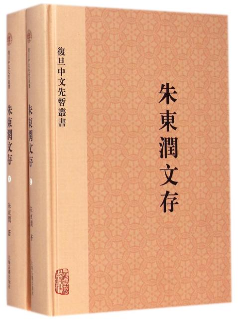 复旦中文先哲丛书:朱东润文存(套装共2册)