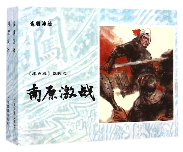 南原激战+强渡汉水(套装共2册)
