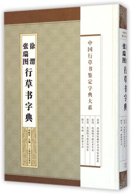 中国行草书鉴定字典大系·徐渭 张瑞图行草书法字典