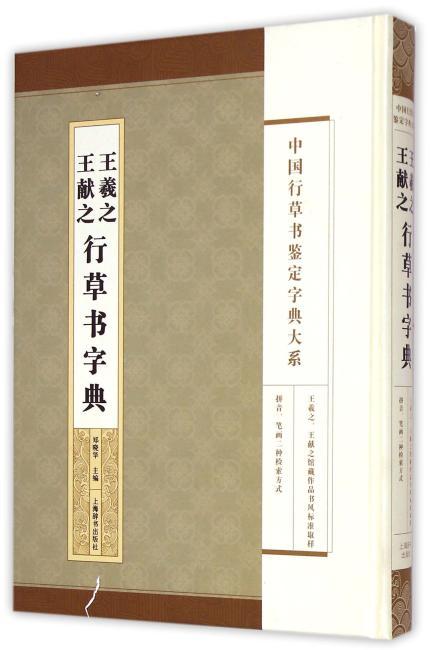 中国行草书鉴定字典大系:王羲之·王献之行草书字典