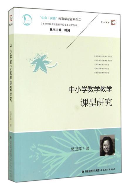 生命实践教育学论著系列·当代中国基础教育学校变革研究丛书:中小学数学教学课型研究