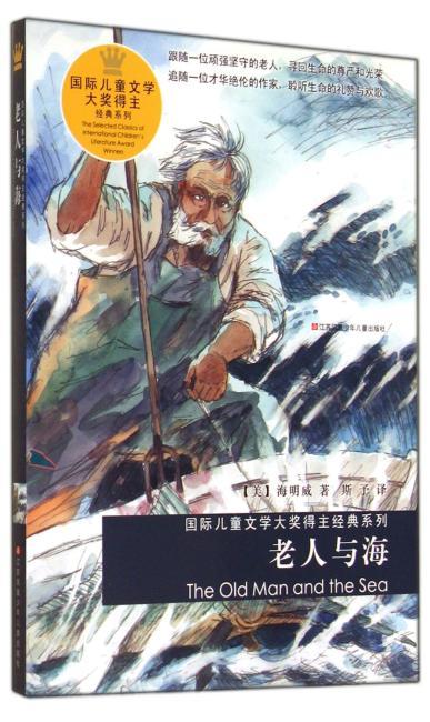 国际儿童文学大奖得主经典系列:老人与海