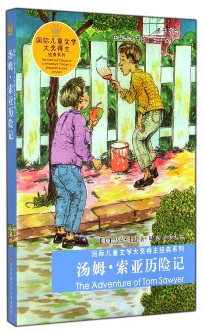 国际儿童文学大奖得主经典系列:汤姆·索亚历险记