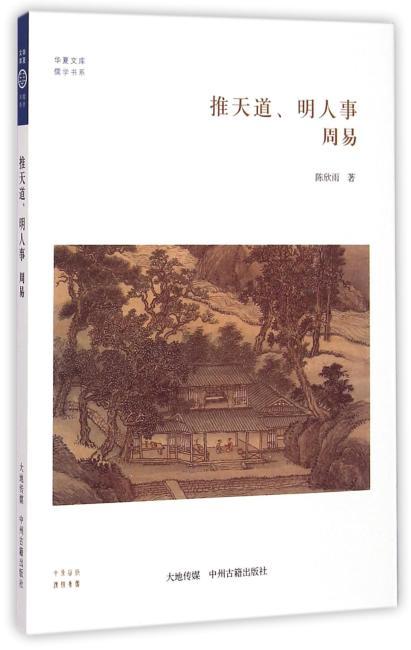 华夏文库儒学书系·推天道、明人事:周易