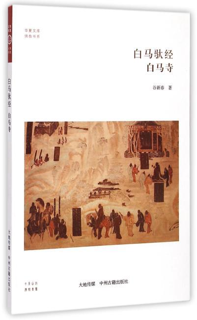 华夏文库佛教书系·白马驮经:白马寺