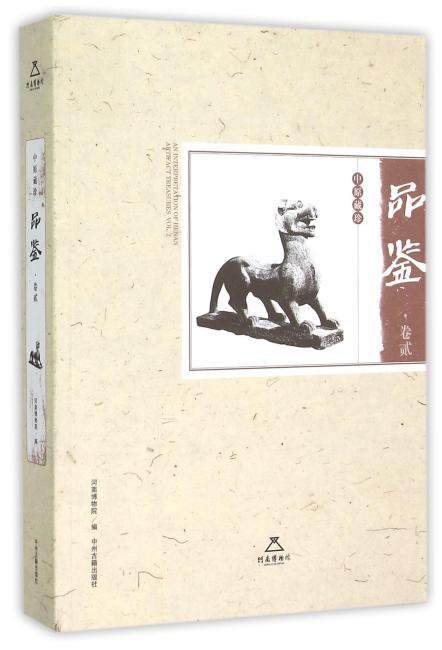 中原藏珍品鉴(卷二)
