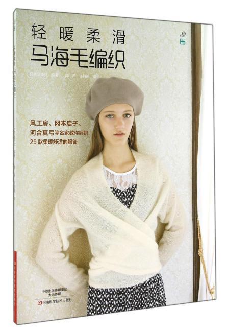 轻暖柔滑马海毛编织