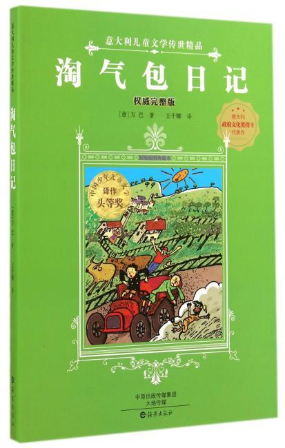 淘气包日记(权威完整版原版插图典藏本)/意大利儿童文学传世精品