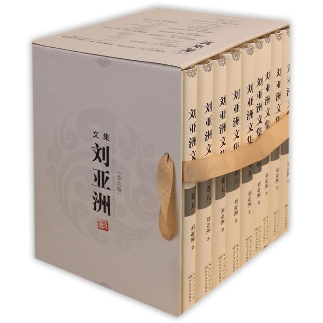刘亚洲文集(卷一-卷九)(套装共9册)