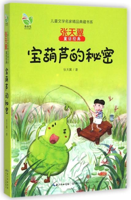 儿童文学名家精品典藏书系·张天翼童话经典:宝葫芦的秘密