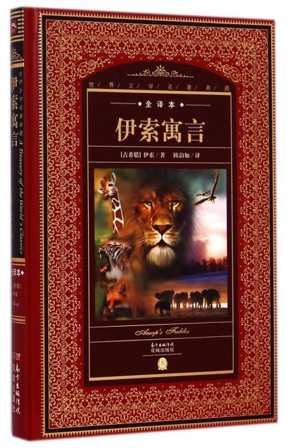 世界文学名著典藏:伊索寓言(全译本)