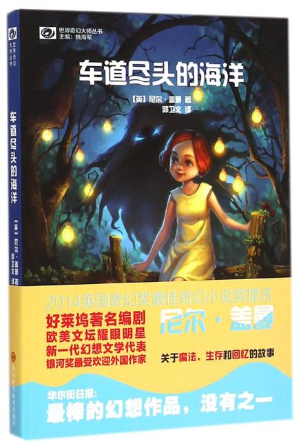 车道尽头的海洋/世界奇幻大师丛书