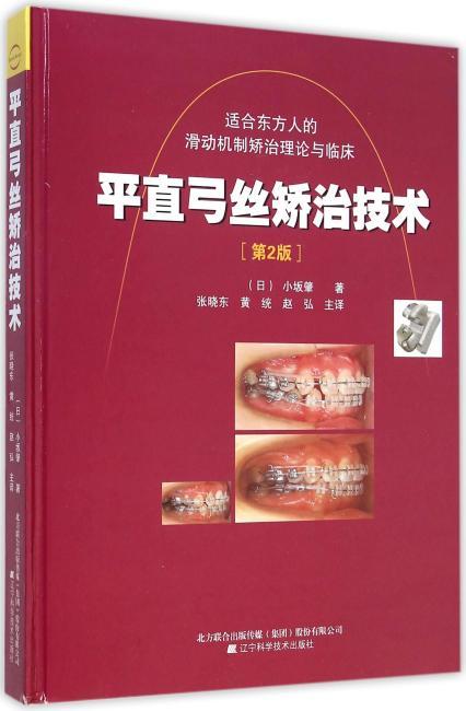 平直弓丝矫治技术(第2版)(精)