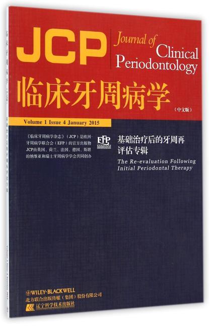 临床牙周病学(基础治疗后的牙周再评估专辑中文版)