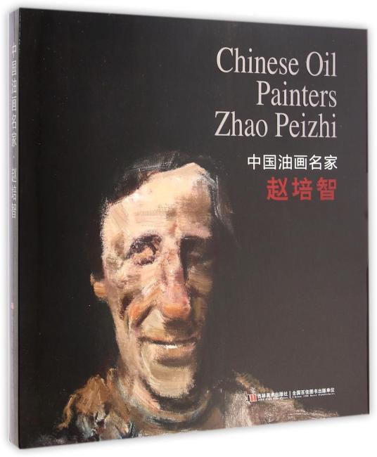 中国油画名家:赵培智