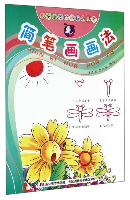 儿童基础绘画技法教程:简笔画画法