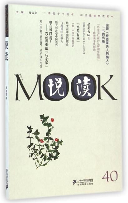 悦读MOOK(第40卷)