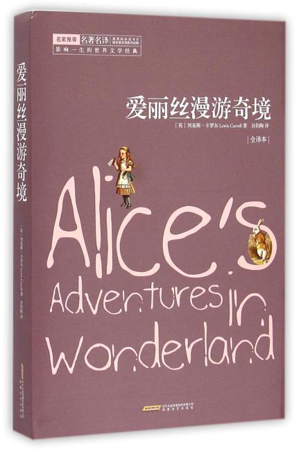 爱丽丝漫游奇境