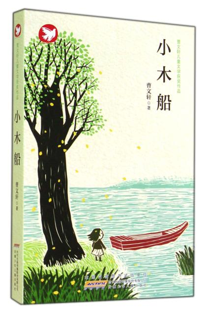 曹文轩儿童文学获奖作品:小木船