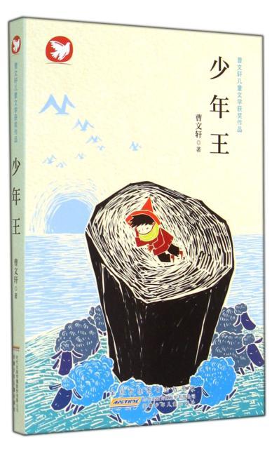 少年王儿童文学获奖作品