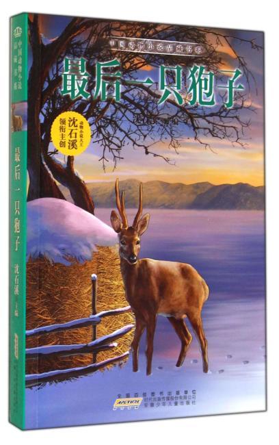 最后一只狍子/中国动物小说品藏书系