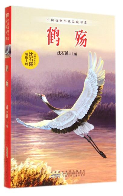 鹤殇/中国动物小说品藏书系