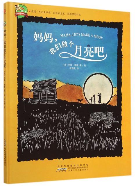 红柠檬国际大奖绘本:妈妈, 我们做个月亮吧
