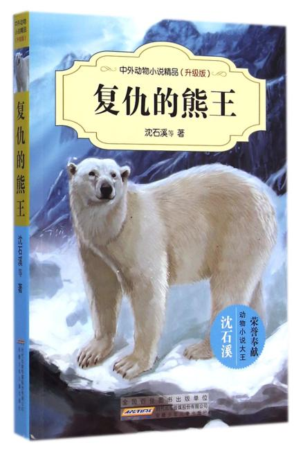 复仇的熊王(升级版)/中外动物小说精品