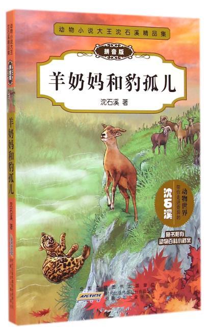 动物小说大王沈石溪精品集:羊奶妈和豹孤儿(拼音版)(附动物百科小档案)