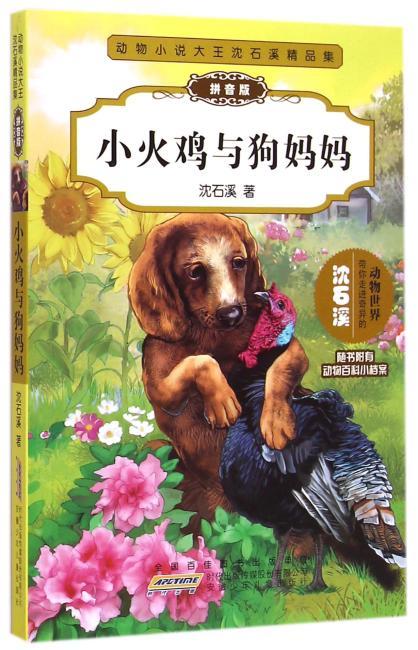 动物小说大王沈石溪精品集:小火鸡与狗妈妈(拼音版)(附动物百科小档案)