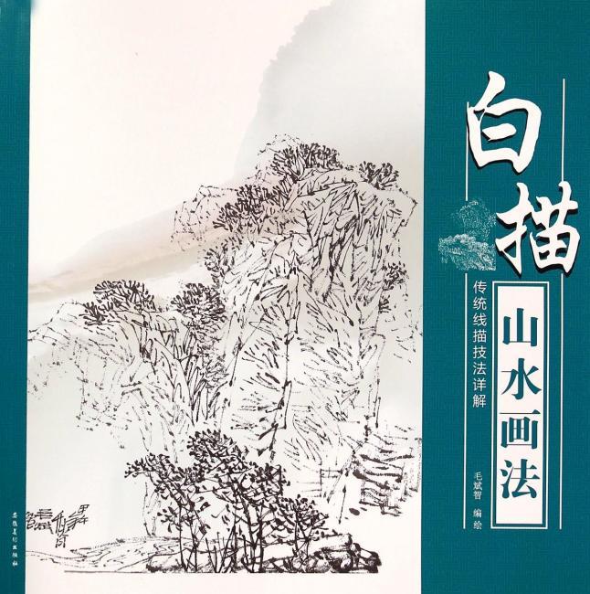 传统线描技法详解:白描山水画法