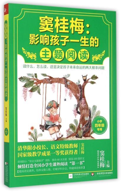 窦桂梅:影响孩子一生的主题阅读(小学四年级专用)