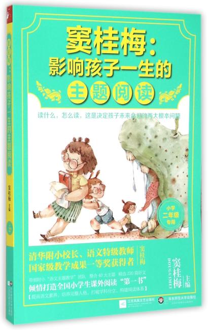 窦桂梅:影响孩子一生的主题阅读(小学二年级专用)