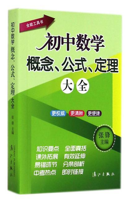 全能工具书:初中数学概念、公式、定理大全
