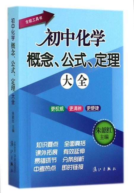 全能工具书:初中化学概念、公式、定理大全