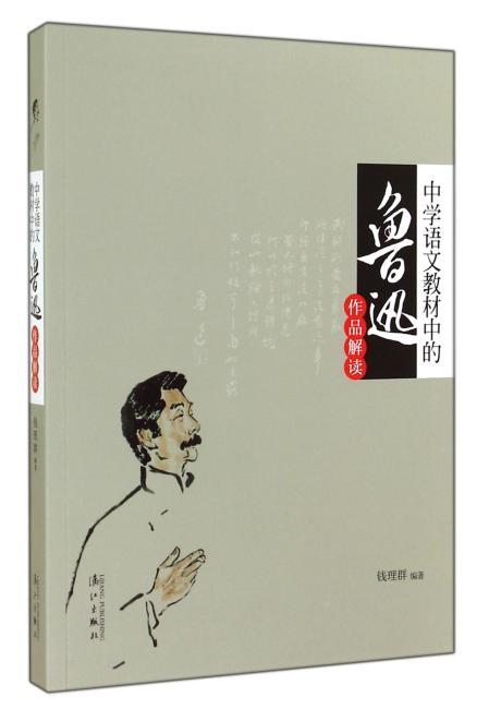中学语文教材中的鲁迅作品解读