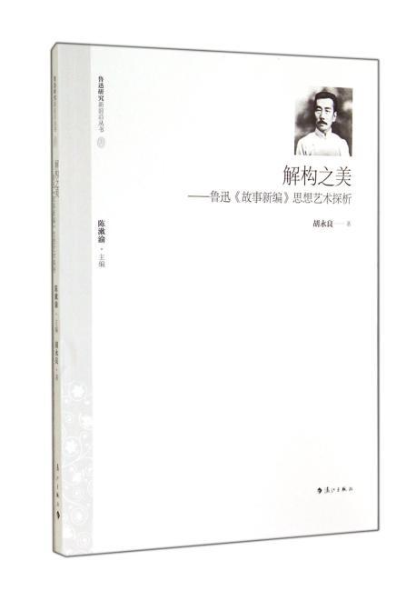 解构之美:鲁迅故事新编》思想艺术探析