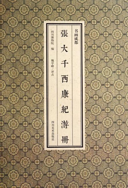 张大千西康纪游册(书画成都)
