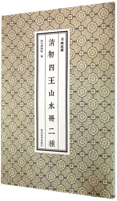 书画成都(清初四王山水册二种)